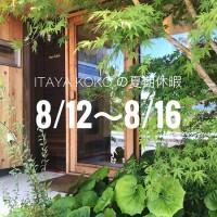 写真 2019-08-11 11 01 28